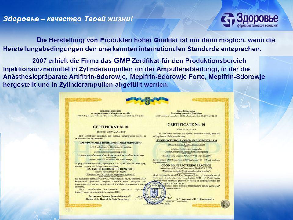 2007 erhielt die Firma das GMP Zertifikat für den Produktionsbereich Injektionsarzneimittel in Zylinderampullen (in der Ampullenabteilung), in der die Anästhesiepräparate Artifitrin-Sdorowje, Mepifrin-Sdorowje Forte, Mepifrin-Sdorowje hergestellt und in Zylinderampullen abgefüllt werden.