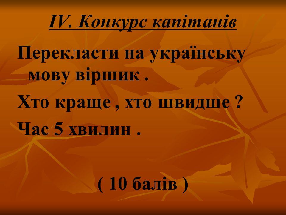 IV.Конкурс капітанів Перекласти на українську мову віршик.