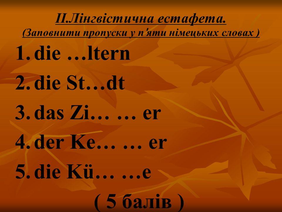 II.Лінгвістична естафета.