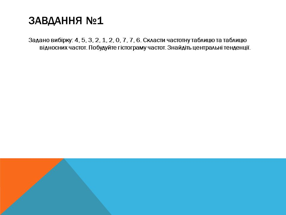 ЗАВДАННЯ 1 Задано вибірку: 4, 5, 3, 2, 1, 2, 0, 7, 7, 6. Скласти частотну таблицю та таблицю відносних частот. Побудуйте гістограму частот. Знайдіть ц