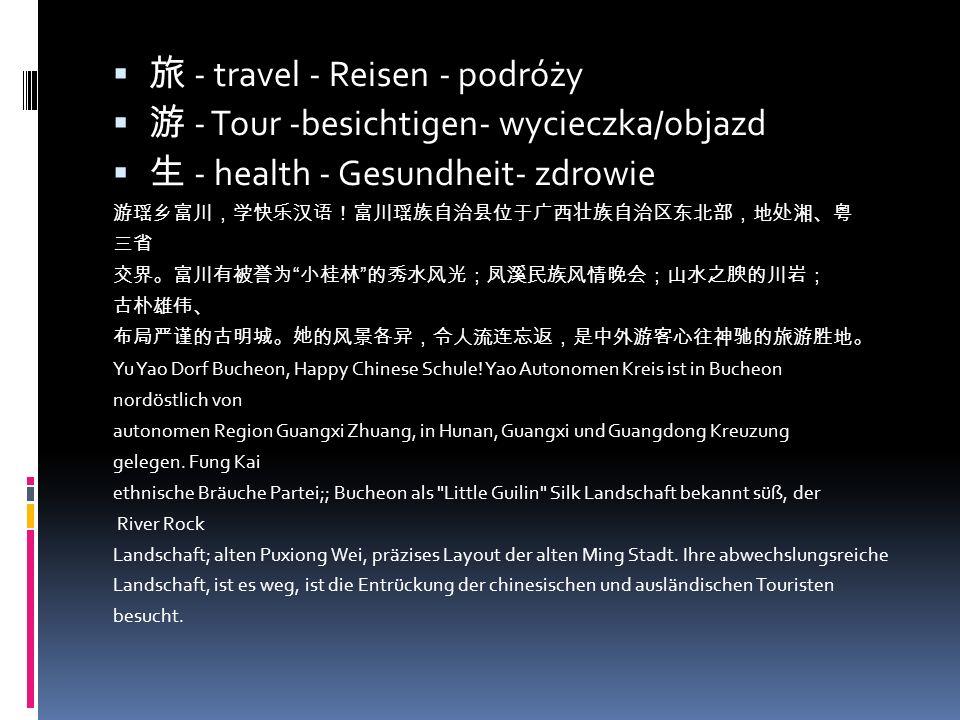 - travel - Reisen - podróży - Tour -besichtigen- wycieczka/objazd - health - Gesundheit- zdrowie Yu Yao Dorf Bucheon, Happy Chinese Schule.