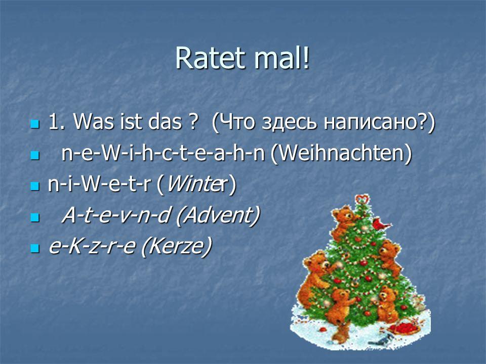 Ratet mal! 1. Was ist das ? (Что здесь написано?) 1. Was ist das ? (Что здесь написано?) n-e-W-i-h-c-t-e-a-h-n (Weihnachten) n-e-W-i-h-c-t-e-a-h-n (We