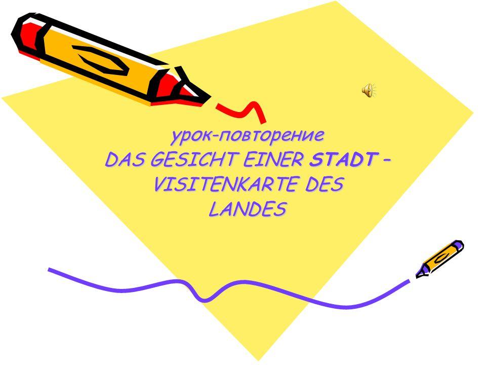 Цель: систематизировать знания учащихся о городах Leipzig, Dresden, Weimar, Nürnberg