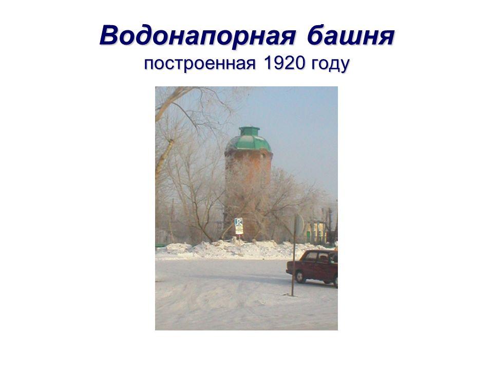Водонапорная башня построенная 1920 году