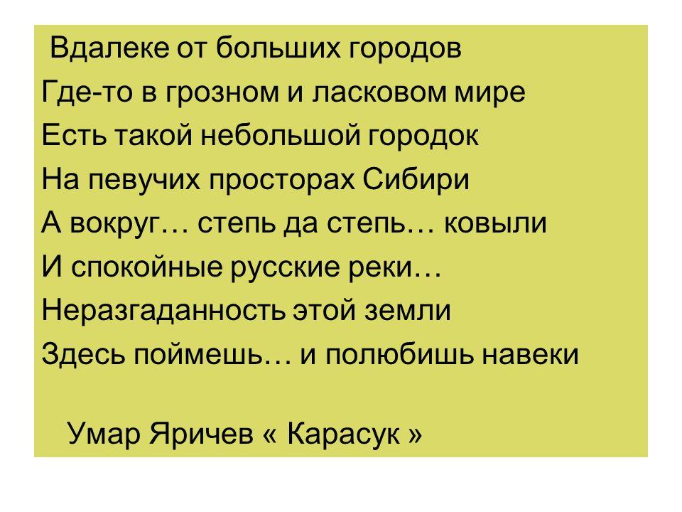 Вдалеке от больших городов Где-то в грозном и ласковом мире Есть такой небольшой городок На певучих просторах Сибири А вокруг… степь да степь… ковыли