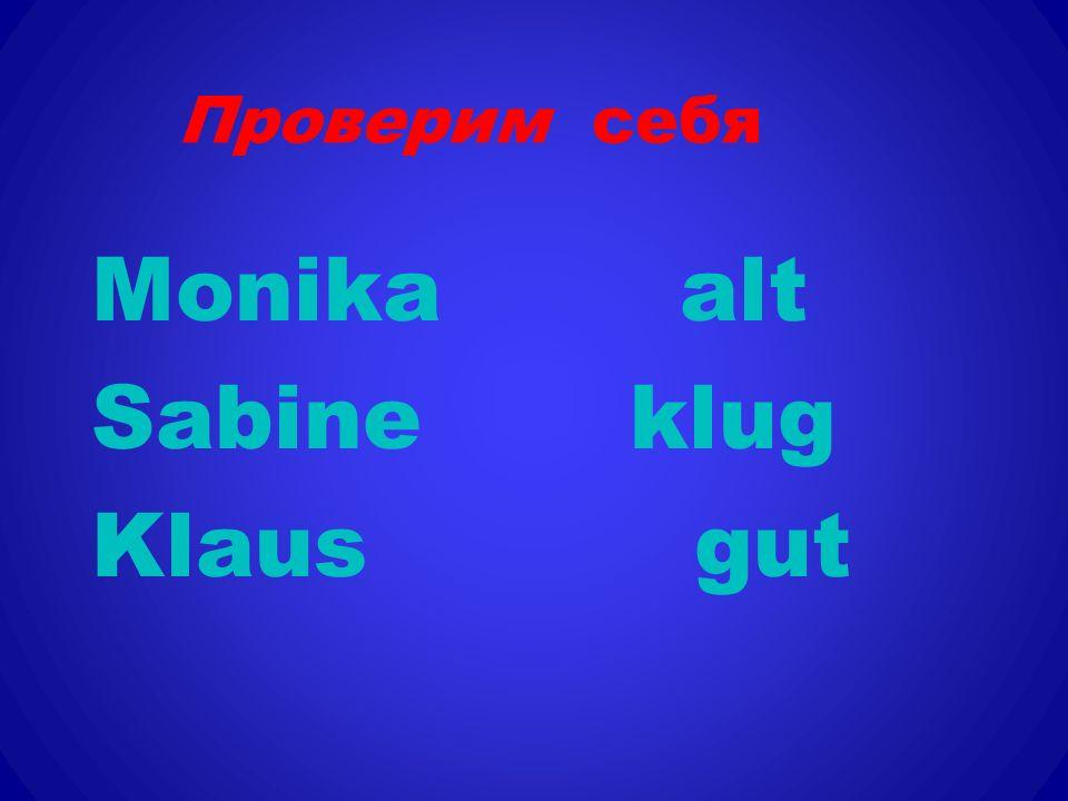 Проверим себя Monika alt Sabine klug Klaus gut