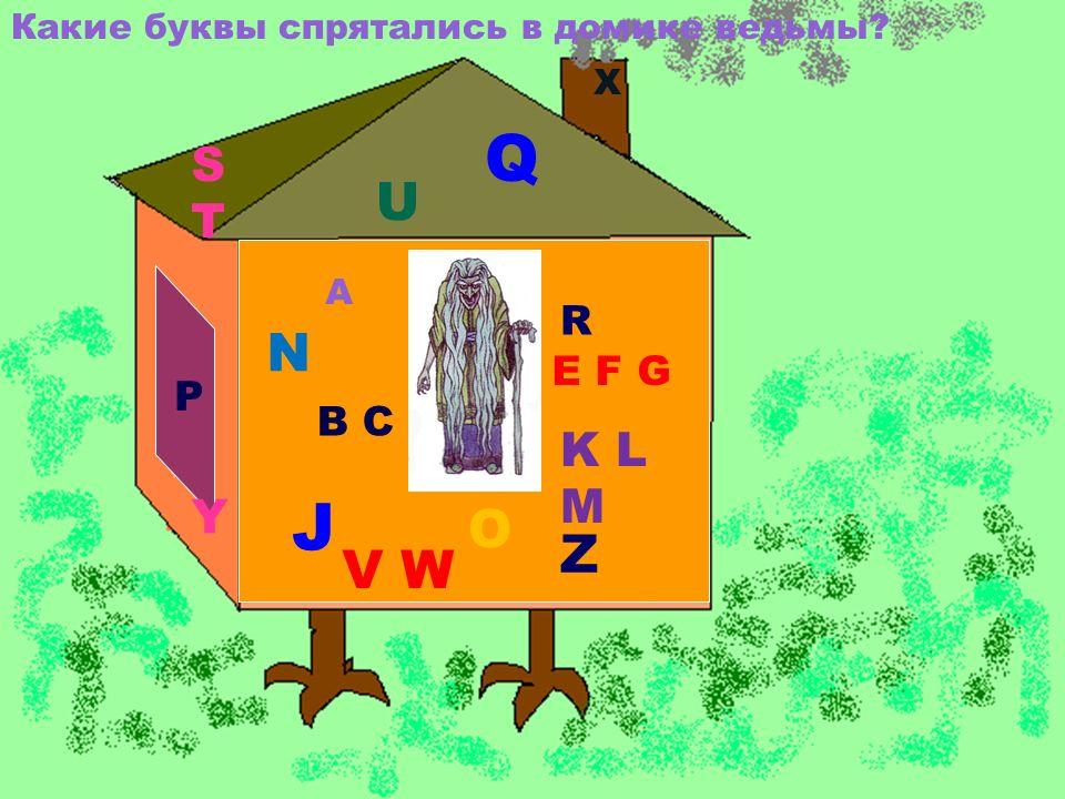 Какие буквы спрятались в домике ведьмы? A B C D E F G H I J K L M N O P Q R STST U V W X Z Y
