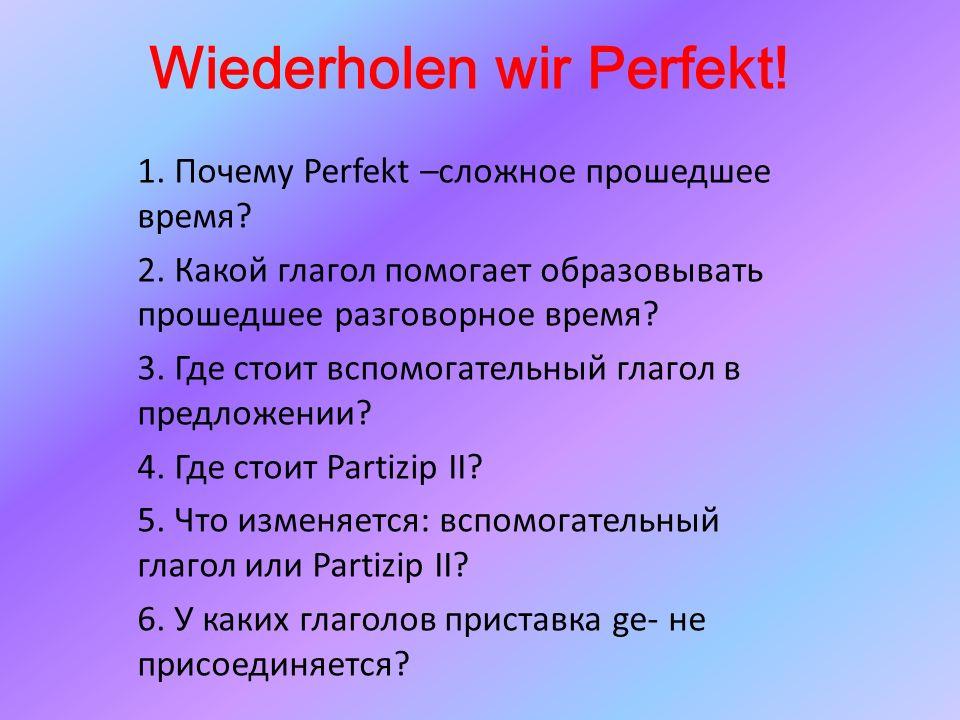 Wiederholen wir Perfekt.1. Почему Perfekt –сложное прошедшее время.