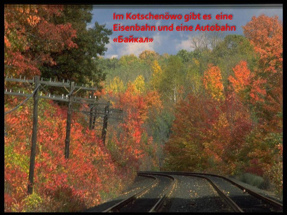 Im Kotschenöwo gibt es eine Eisenbahn und eine Autobahn «Байкал» Im Kotschenöwo gibt es eine Eisenbahn und eine Autobahn «Байкал»