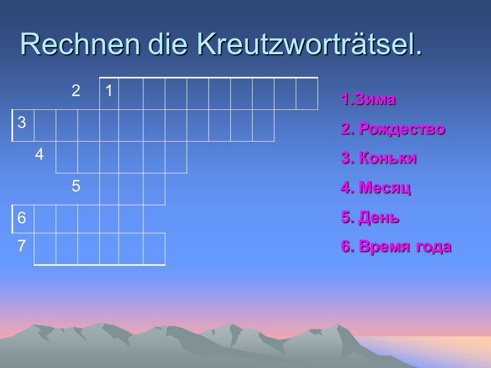 Проверь себя Weinachten Schlittschuh Winter Monate Tag Schnee Jahreszeit