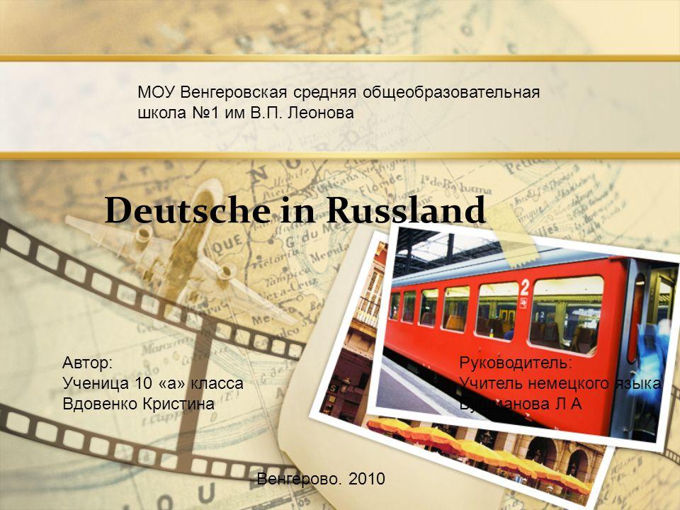 История немецкого народа в России и история русско-немецких связей простирается вглубь веков.