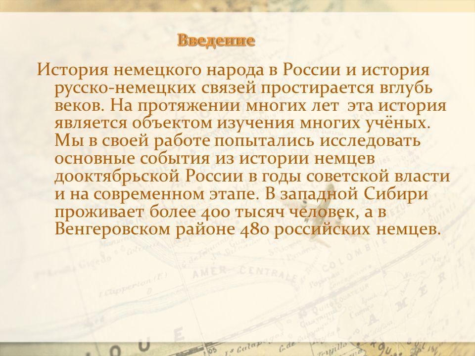 Цель исследовательской работы – изучить историю происхождения немцев в России, в Западной Сибири и причину их появления на территории Венгеровского района.