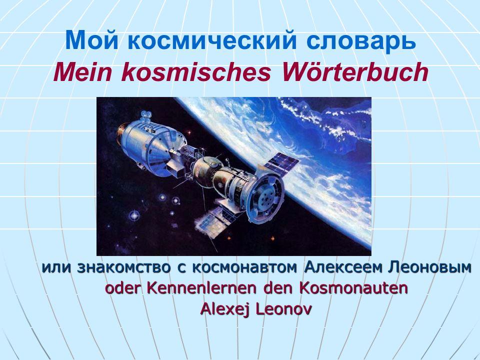 Мой космический словарь Mein kosmisches Wörterbuch или знакомство с космонавтом Алексеем Леоновым oder Kennenlernen den Kosmonauten Alexej Leonov