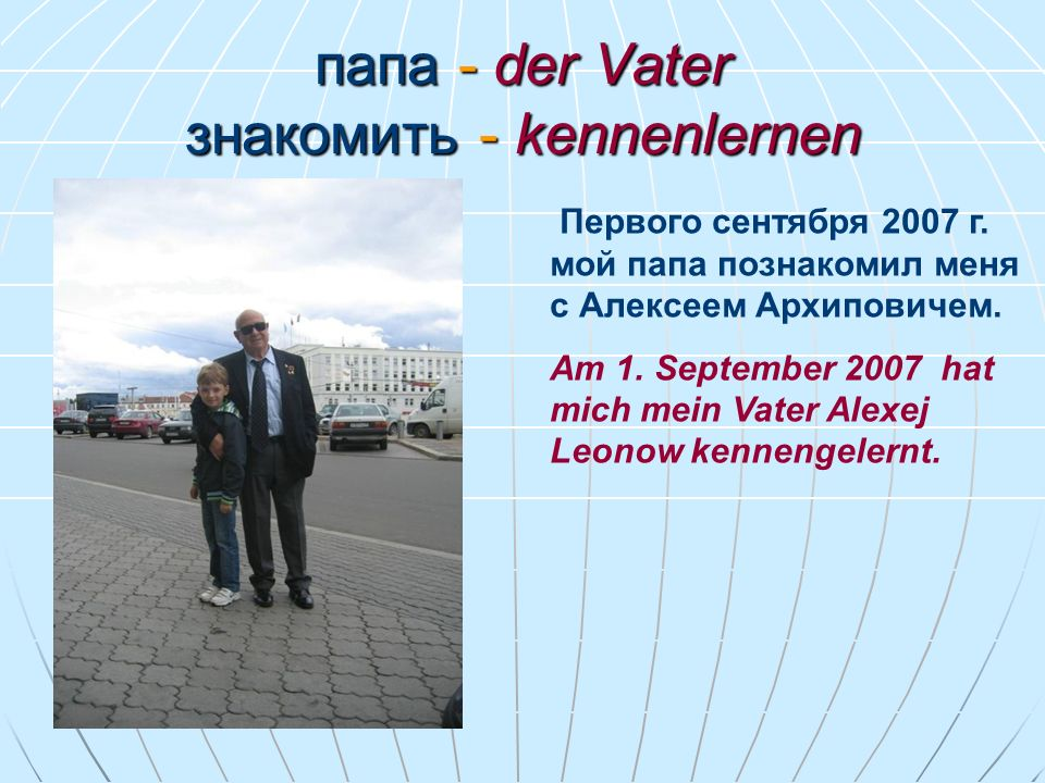 папа - der Vater знакомить - kennenlernen Первого сентября 2007 г.