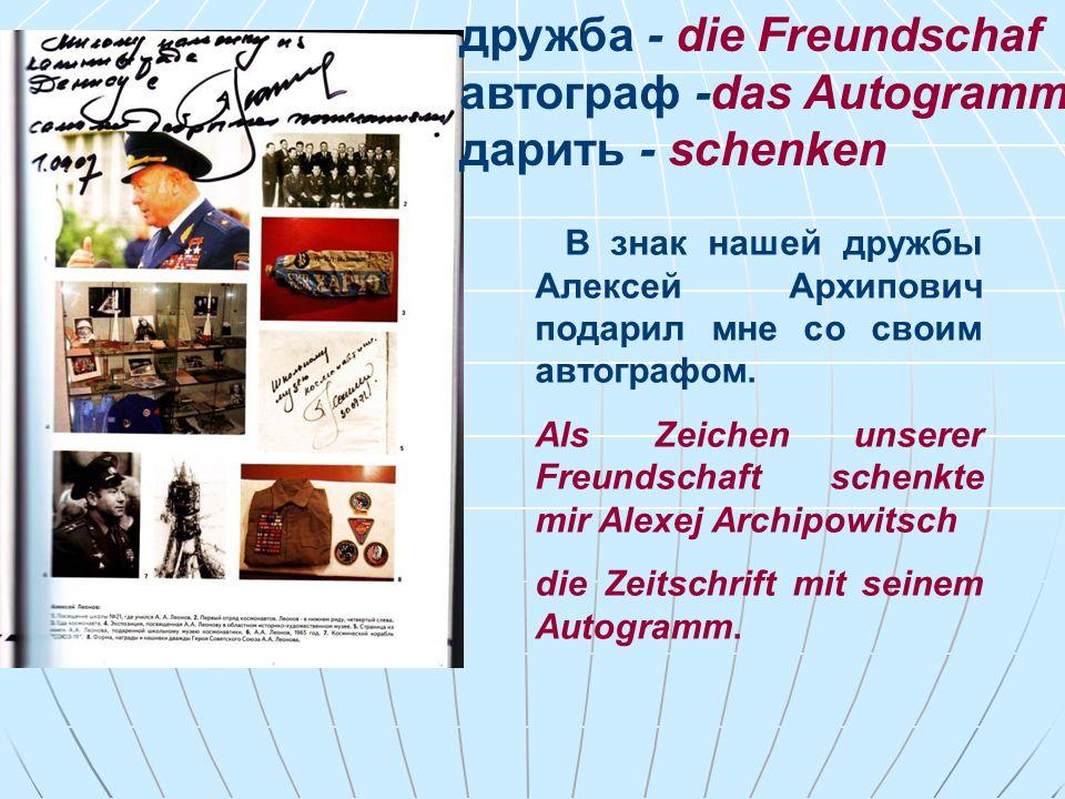 В знак нашей дружбы Алексей Архипович подарил мне со своим автографом.