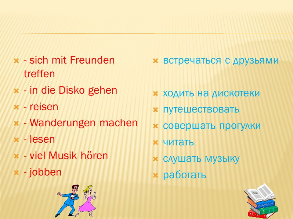 - Boot fahren - Rad fahren - schwimmen - reiten - segeln - sich sonnen - fischen - stricken кататься на лодке кататься на велосипеде плавать скакать в