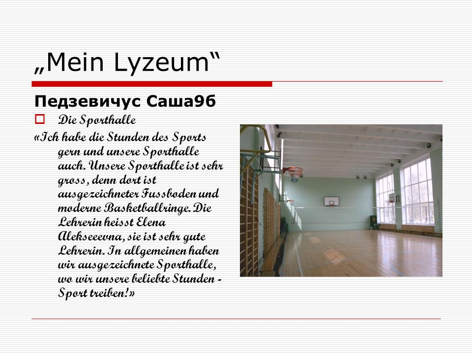 Mein Lyzeum Педзевичус Саша9б Die Sporthalle «Ich habe die Stunden des Sports gern und unsere Sporthalle auch.
