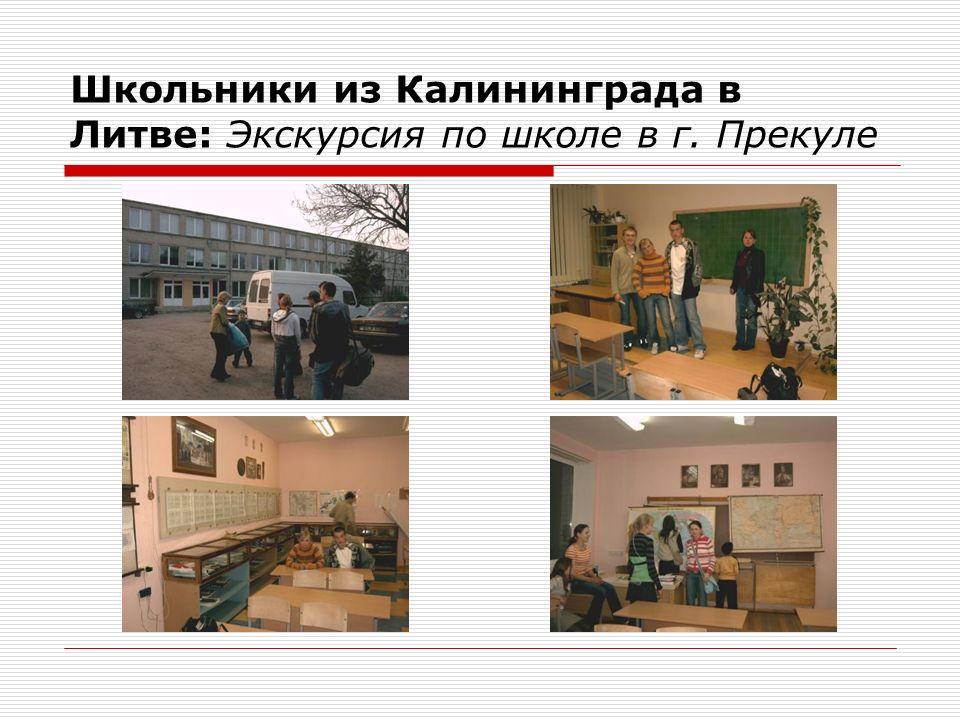 Школьники из Калининграда в Литве: Экскурсия по школе в г. Прекуле