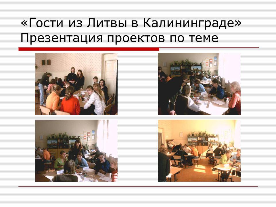 «Г ости из Литвы в Калининграде » Презентация проектов по теме