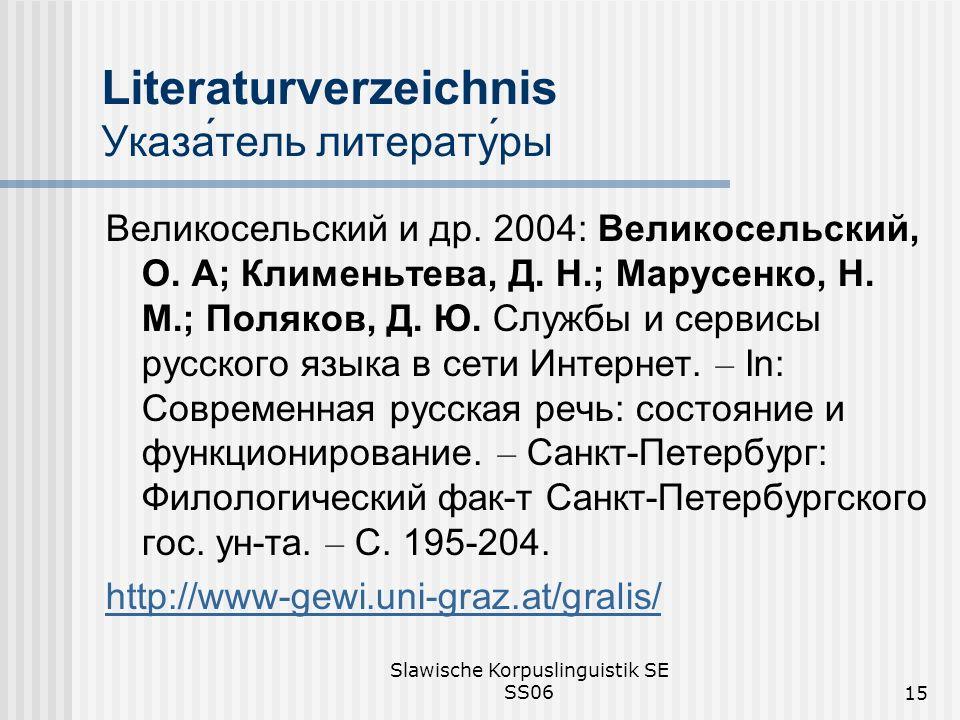 Slawische Korpuslinguistik SE SS0615 Literaturverzeichnis Указатель литературы Великосельский и др.