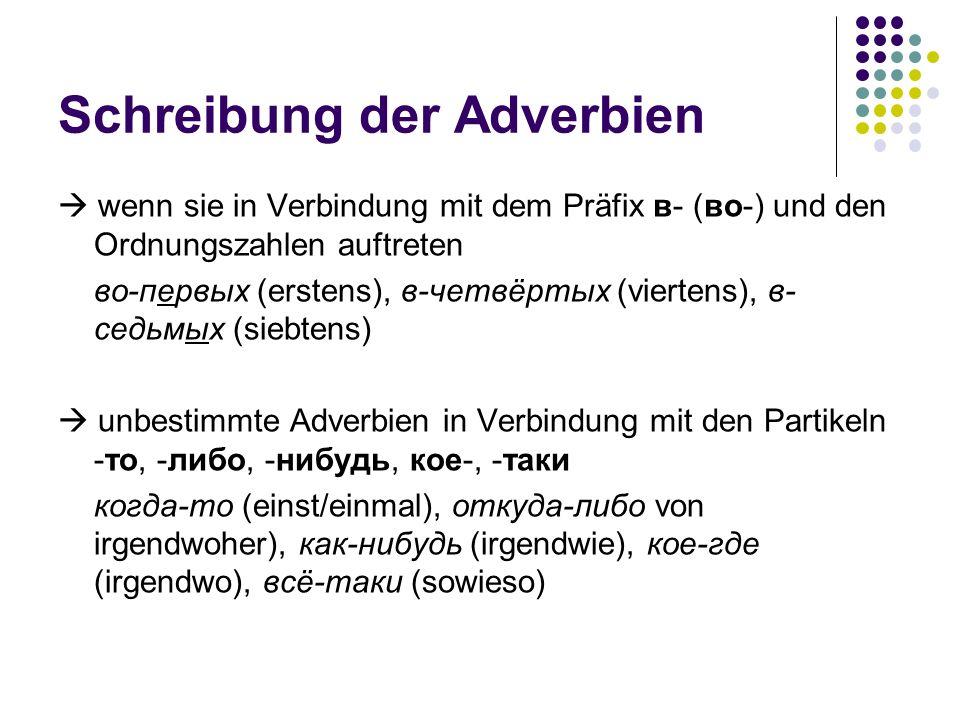 Schreibung der Adverbien wenn sie in Verbindung mit dem Präfix в- (во-) und den Ordnungszahlen auftreten во-первых (erstens), в-четвёртых (viertens),