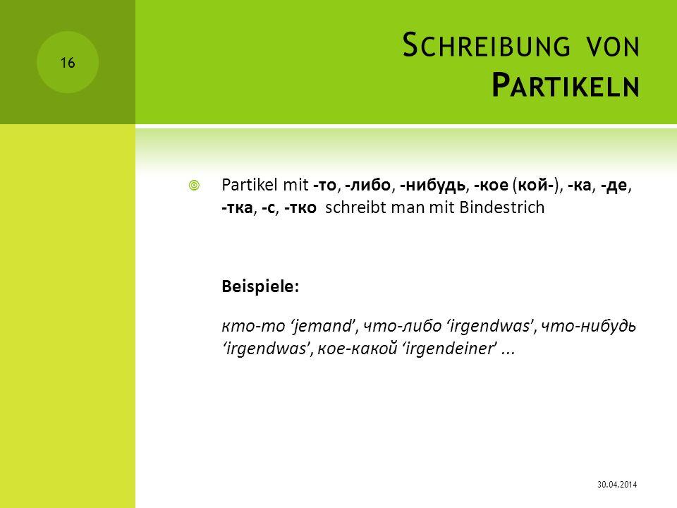 S CHREIBUNG VON P ARTIKELN Partikel mit -то, -либо, -нибудь, -кое (кой-), -ка, -де, -тка, -с, -тко schreibt man mit Bindestrich Beispiele: кто-то jema