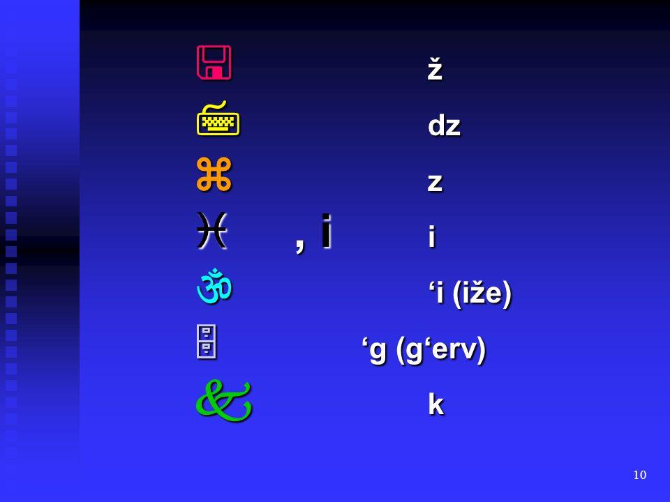 10 ž dz dz z, i i, i i i (iže) i (iže) g (gerv) g (gerv) k