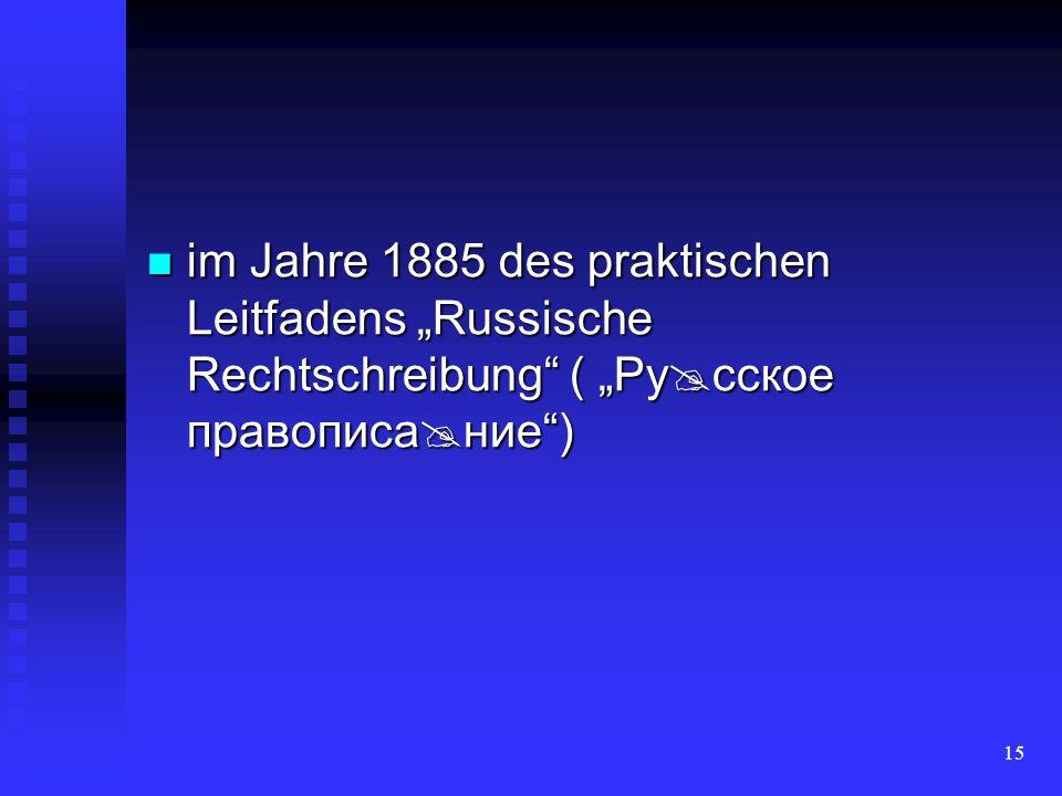 15 im Jahre 1885 des praktischen Leitfadens Russische Rechtschreibung ( Ру сское правописа ние) im Jahre 1885 des praktischen Leitfadens Russische Rec