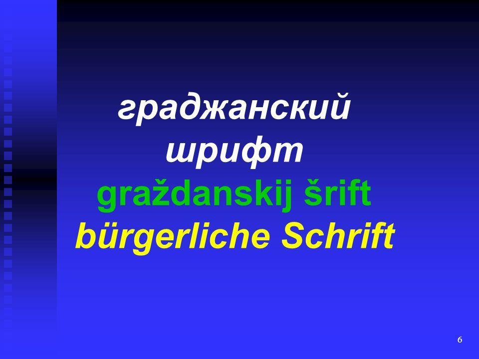 6 граджанский шрифт graždanskij šrift bürgerliche Schrift