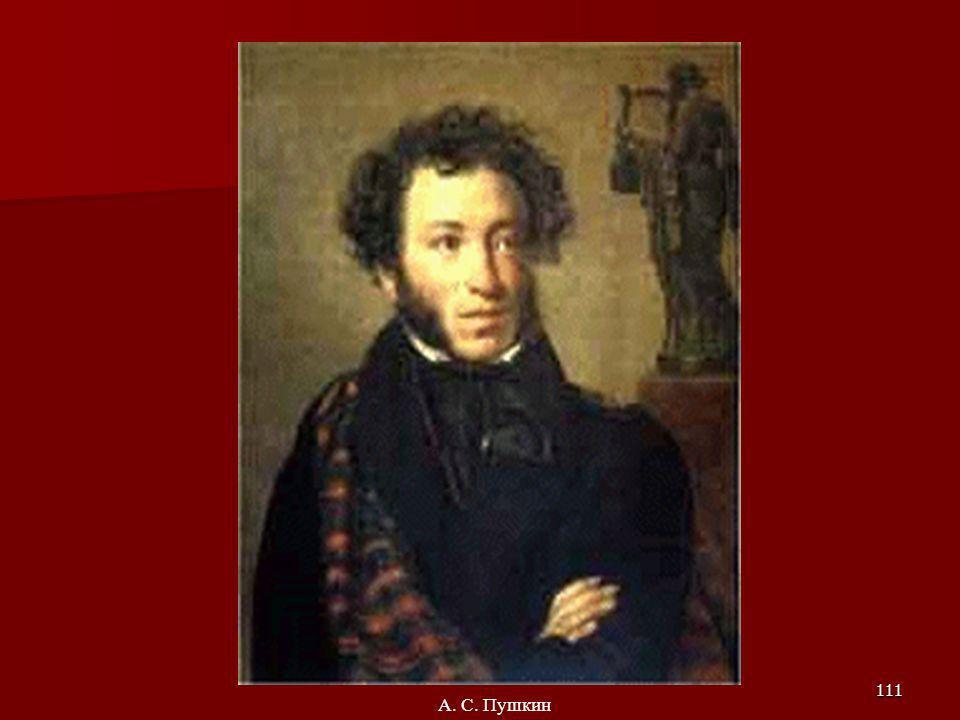 111 А. С. Пушкин