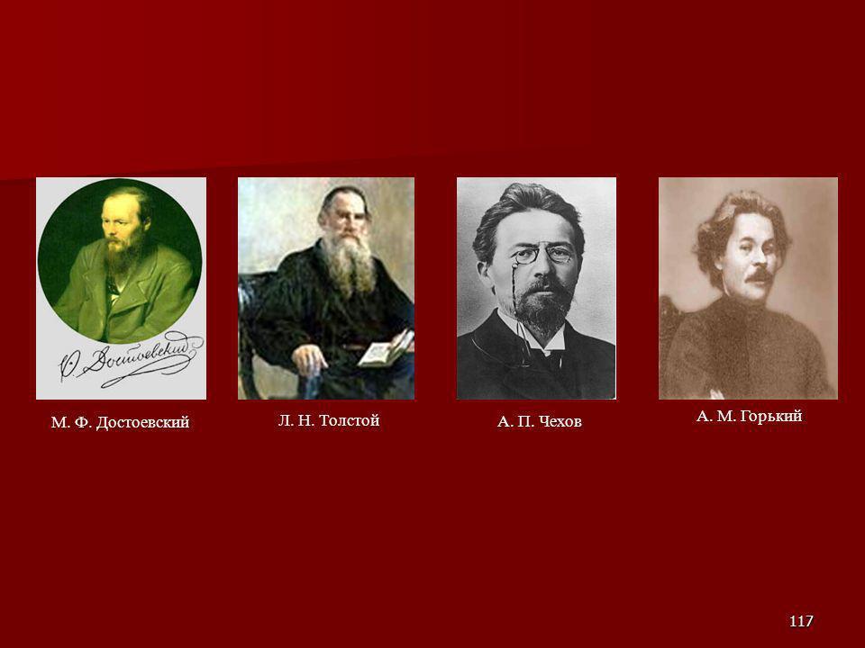 117 М. Ф. Достоевский Л. Н. Толстой А. П. Чехов А. М. Горький