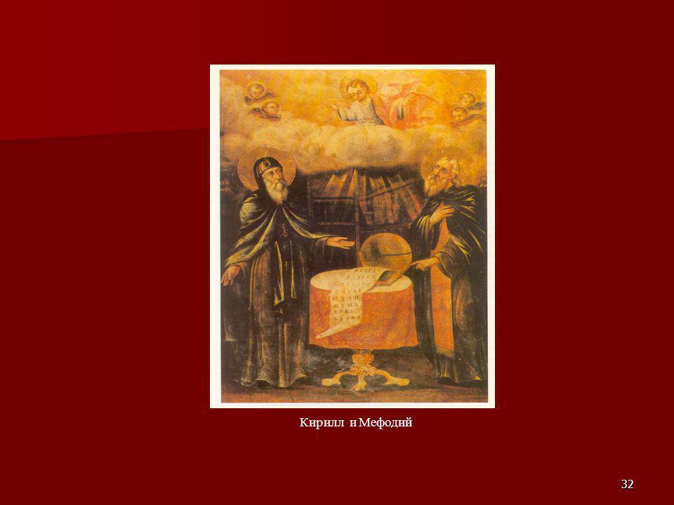 32 Кирилл и Мефодий