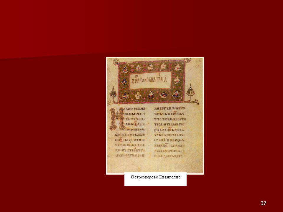 37 Остромирово Евангелие