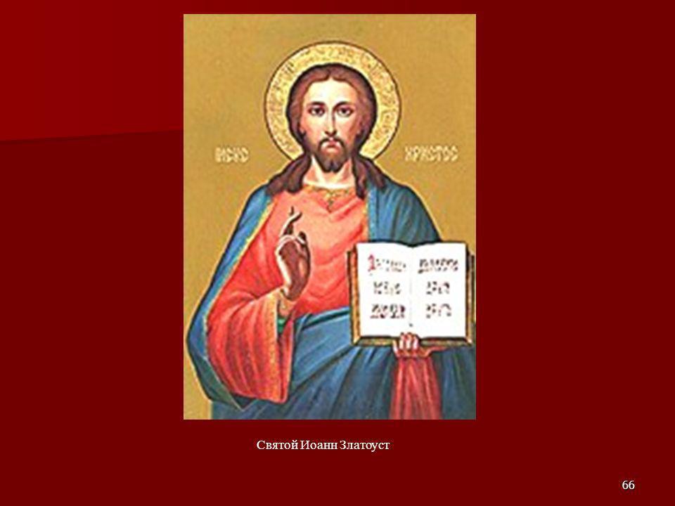 66 Святой Иоанн Златоуст