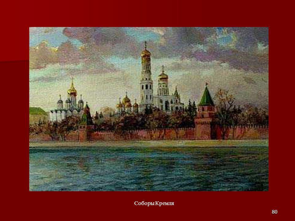 80 Соборы Кремля