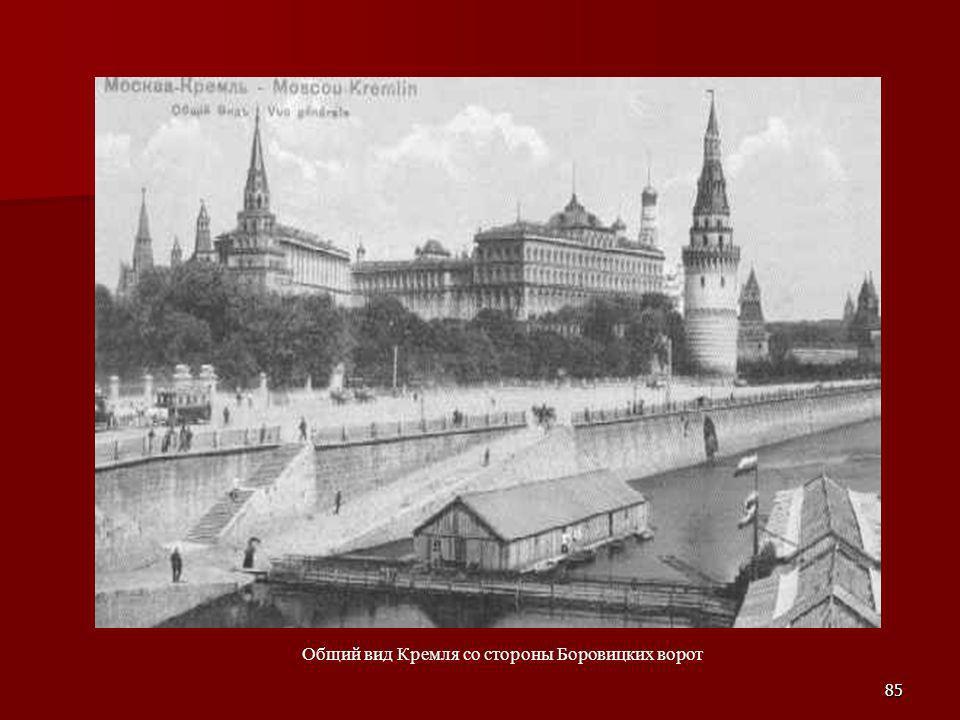 85 Общий вид Кремля со стороны Боровицких ворот