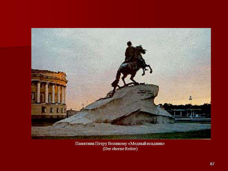 87 Памятник Петру Великому «Медный всадник» (Der eherne Reiter)