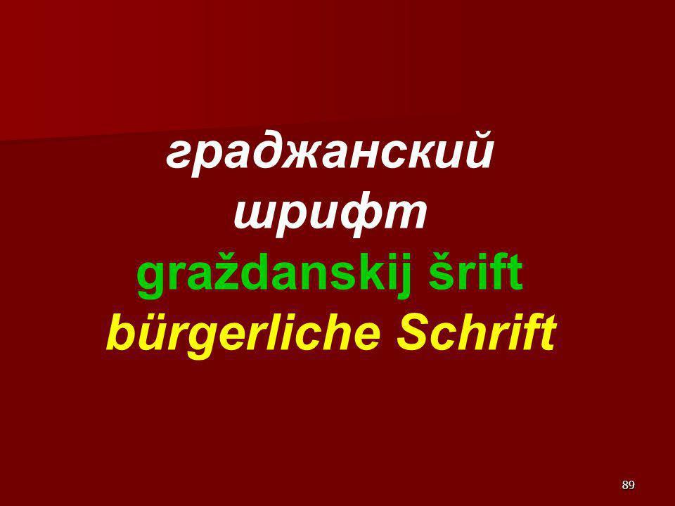 89 граджанский шрифт graždanskij šrift bürgerliche Schrift