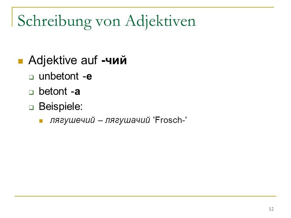 12 Schreibung von Adjektiven Adjektive auf -чий unbetont -е betont -а Beispiele: лягушечий – лягушачий Frosch-
