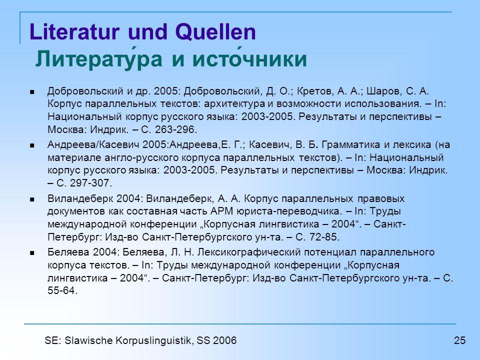 Literatur und Quellen Литература и источники Добровольский и др.
