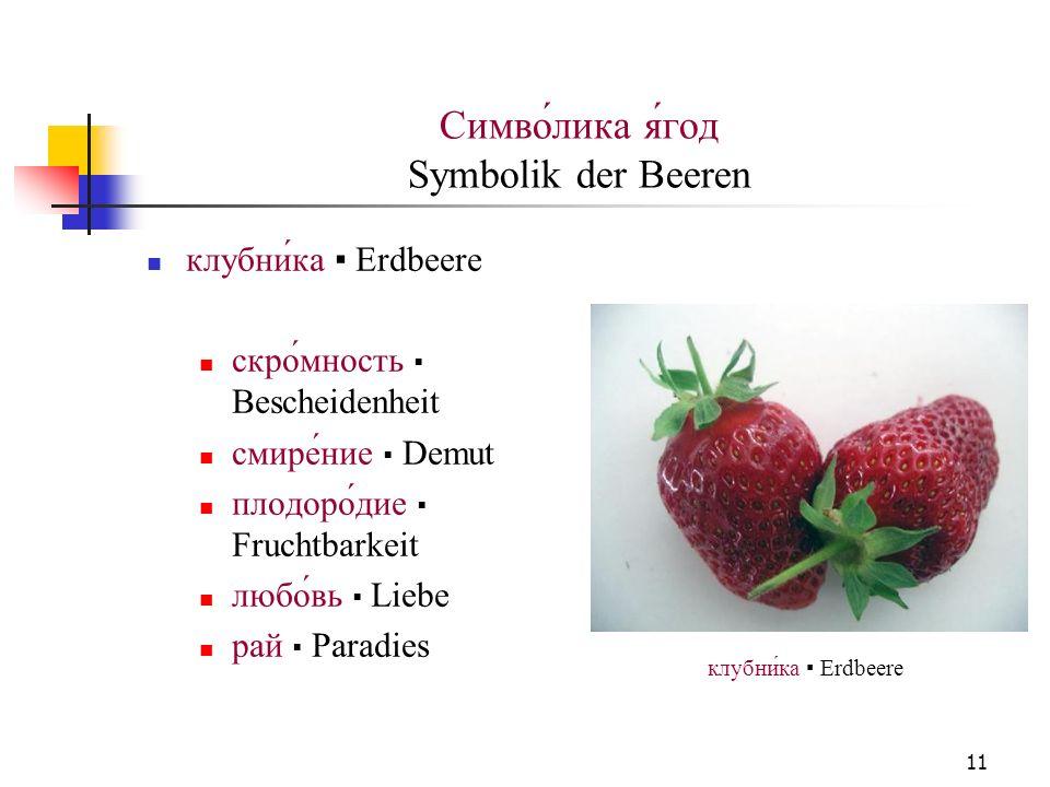 11 Симво́лика я́год Symbolik der Beeren клубника Erdbeere скромность Bescheidenheit смирение Demut плодородие Fruchtbarkeit любовь Liebe рай Paradies
