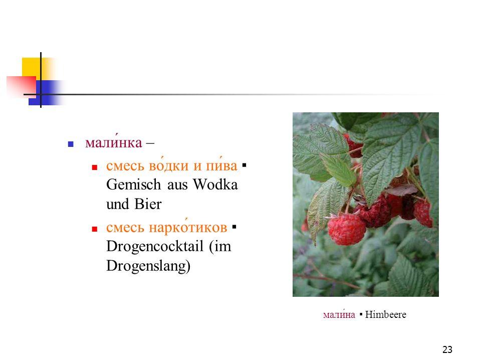 23 малинка – смесь водки и пива Gemisch aus Wodka und Bier смесь наркотиков Drogencocktail (im Drogenslang) малина Himbeere