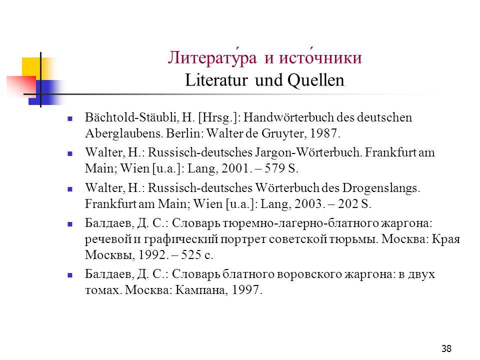 38 Литерату́ра и исто́чники Literatur und Quellen Bächtold-Stäubli, H. [Hrsg.]: Handwörterbuch des deutschen Aberglaubens. Berlin: Walter de Gruyter,