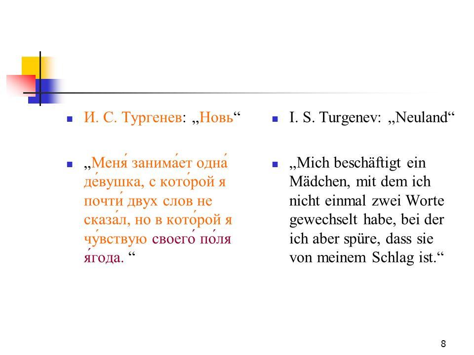 8 И. С. Тургенев: Новь Меня́ занима́ет одна́ де́вушка, с кото́рой я почти́ двух слов не сказа́л, но в кото́рой я чу́вствую своего́ по́ля я́года. I. S.