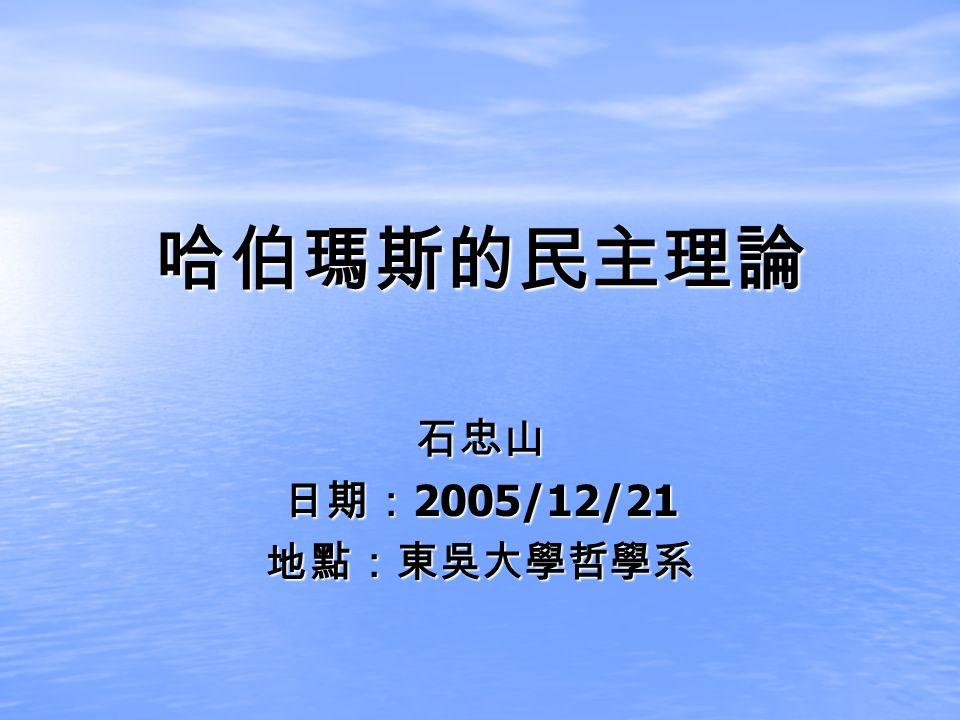 2005/12/21 2005/12/21