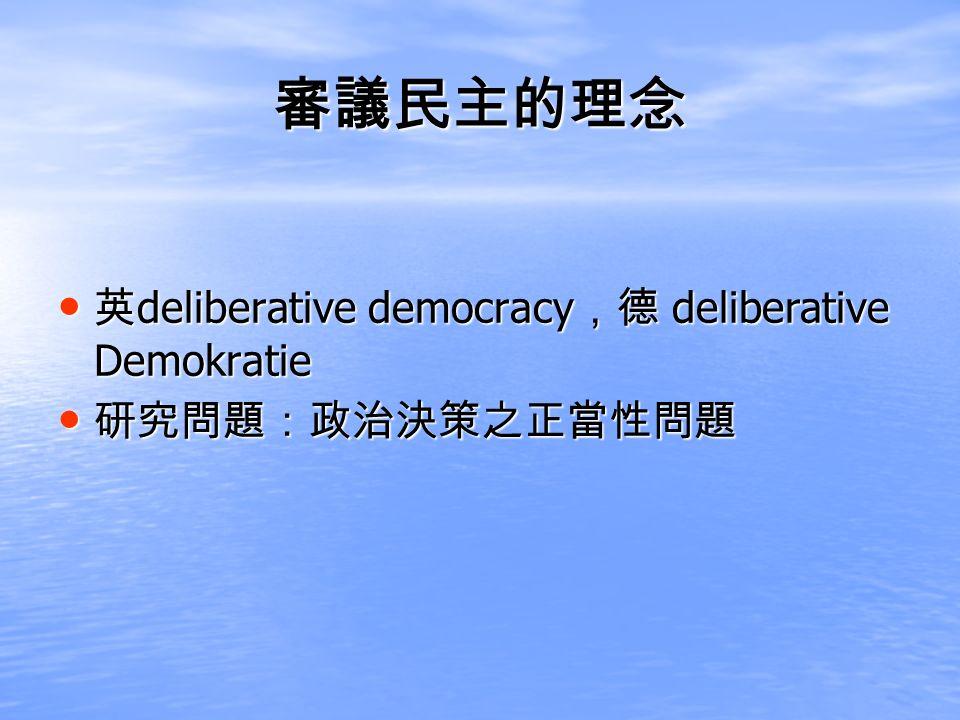 deliberative democracy deliberative Demokratie deliberative democracy deliberative Demokratie