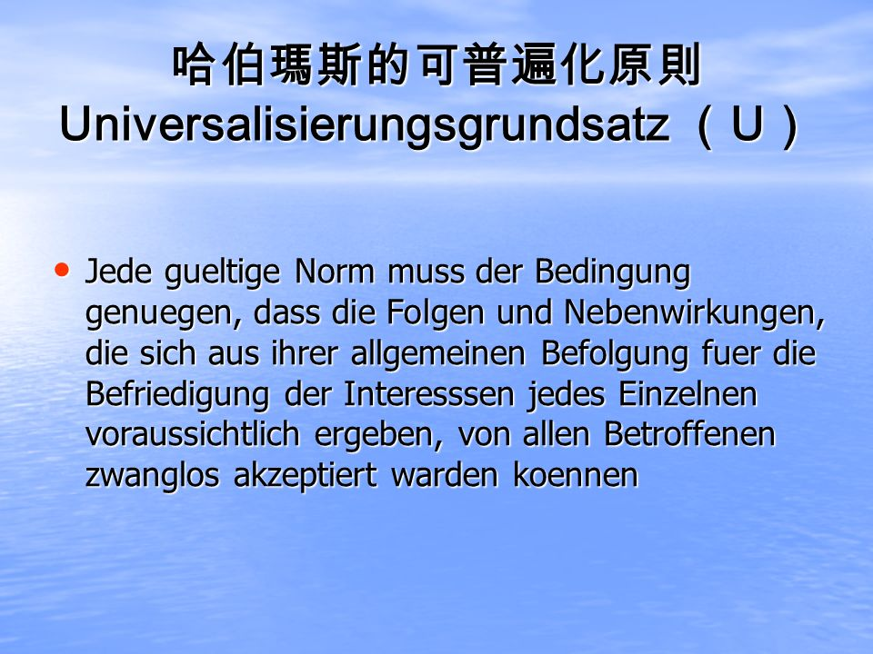 Universalisierungsgrundsatz U Universalisierungsgrundsatz U Jede gueltige Norm muss der Bedingung genuegen, dass die Folgen und Nebenwirkungen, die si