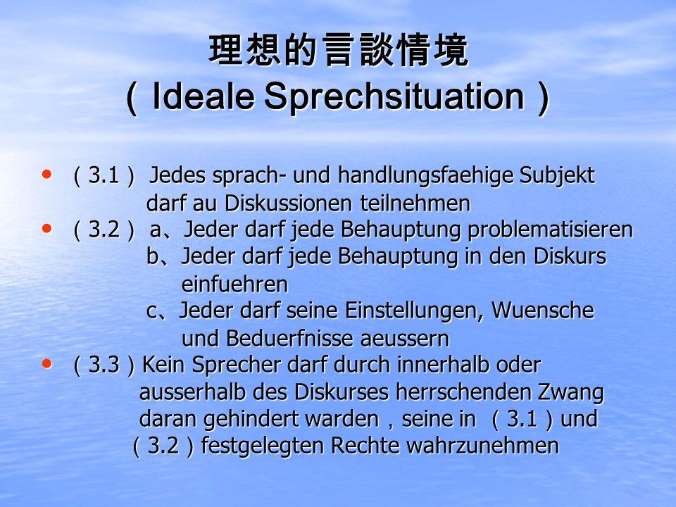 Ideale Sprechsituation Ideale Sprechsituation 3.1 Jedes sprach- und handlungsfaehige Subjekt 3.1 Jedes sprach- und handlungsfaehige Subjekt darf au Di