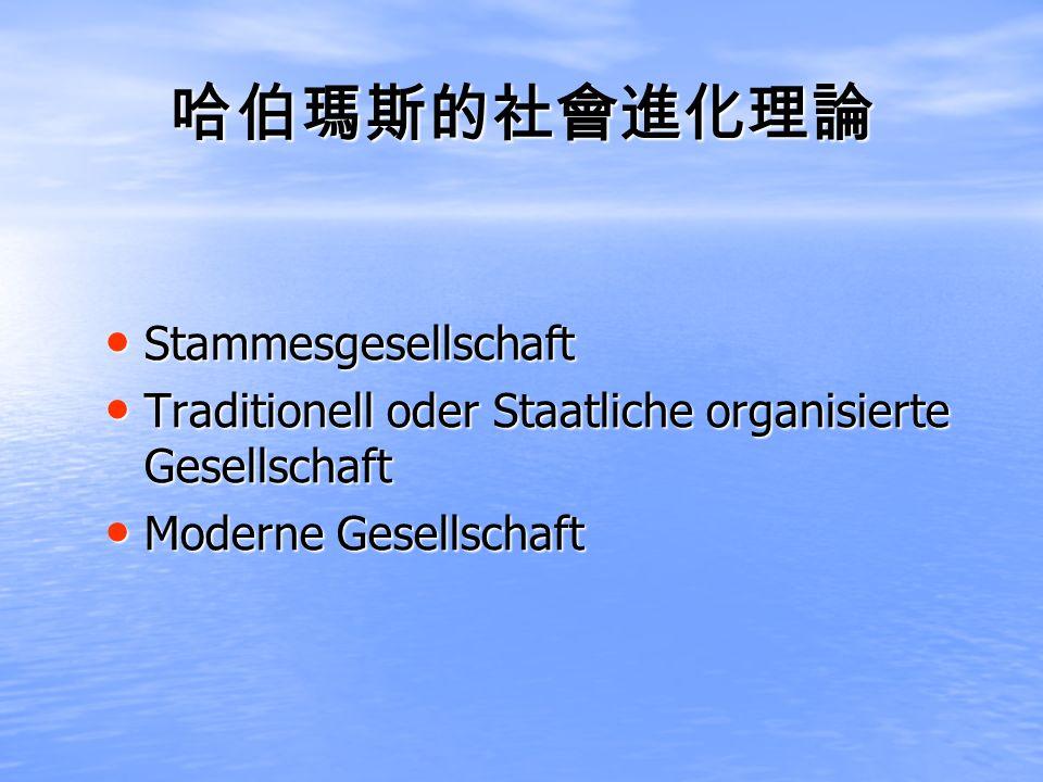Stammesgesellschaft Stammesgesellschaft Traditionell oder Staatliche organisierte Gesellschaft Traditionell oder Staatliche organisierte Gesellschaft