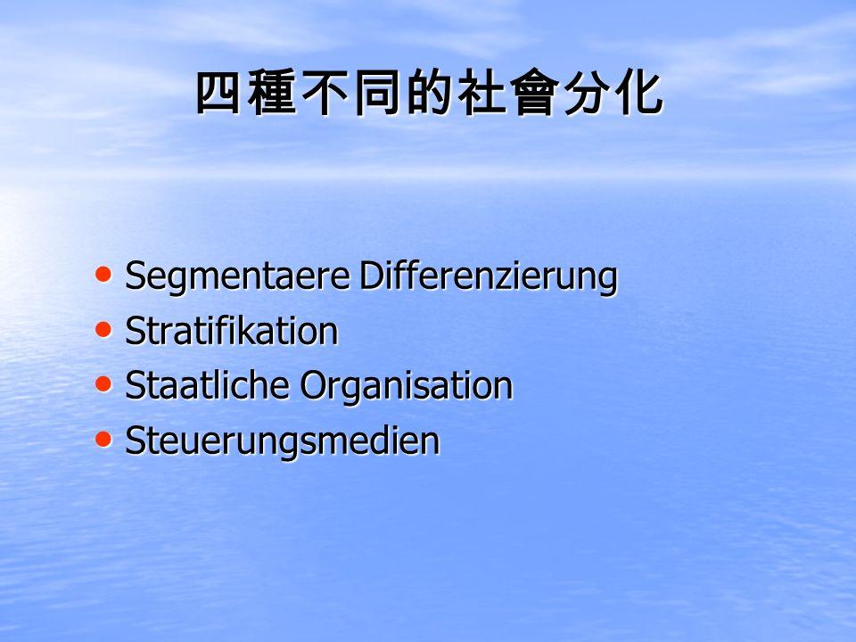 Segmentaere Differenzierung Segmentaere Differenzierung Stratifikation Stratifikation Staatliche Organisation Staatliche Organisation Steuerungsmedien